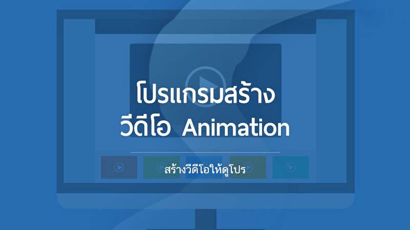 pro-Animation